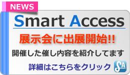 smart access展示会に出展開始